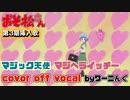 【おそ松さん】第3期挿入歌「マジック天使マジヘライッチー」OP曲 耳コピオフボ&歌詞