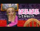 ドラクエ8 ぱふぱふ屋 全キャラクター