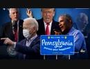 米大統領選最終盤激戦州の情勢...ペンシルベニアの有権者は?