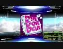 【譜面確認用】Din Don Dan (EDP)【DDR】