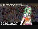 日刊トップテン!VOCALOID&something【日刊ぼかさん2020.10.27】