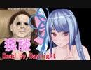 【DbD】可愛い葵ちゃんの健全なDead by Daylight