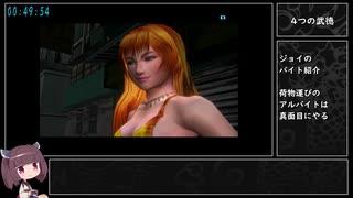 【PS4】シェンムー2 RTA Part 3【8:11:58】