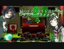 【マリオパーティ2】緑のボイスロイド達がレッツパーリィィィィィ!!2nd【part1】