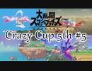 【スマブラSP】Crazy Cup 5th #5