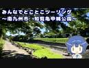 みんなでとことこツーリング136-4 ~南九州市 知覧亀甲城公園~