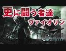 ファイナルファンタジー VII 更に闘う者達  / Those Who Fight Further / Fight On! / VIOLIN ROCK FF7R