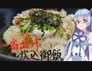 『急がないといけない葵ちゃんは一番出汁炊き込みご飯を料る』- 楽したい茜ちゃんは丼を料る Vol.1.5(番外編) 【謝米祭】【手抜き祭後夜祭】