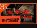 【実況】美少女探偵団と行く難事件ツアー#35【御神楽少女探偵団】