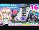 【ミニベロ】 桜乃そらさんとどこまでもenjoyらいど 16 宇治編【響け!ユーフォニアム】