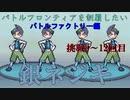 【ポケモンHGSS】今更バトルフロンティアを制覇する バトルファクトリー編 挑戦9~12回目 【ポケットモンスターソウルシルバー】