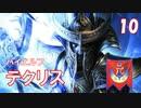【Total War WARHAMMER II】大魔術師テクリス⑩【実況】