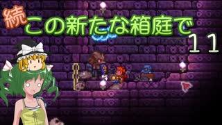 【ゆっくり実況プレイ】続・この新たな箱庭で11【Terraria1.4.1】