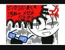 銀魂 74話 オリ棒パロ / うごくメモ帳 3D