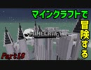 【Minecraft】マインクラフトで冒険するPart18【ゆっくり実況プレイ】