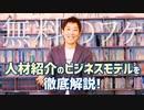 【業界研究】就職・転職エージェントのビジネスモデルを徹底解説!