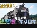 #2 迫力満点!長大除雪列車「キマロキ」【北海道 鉄道でほぼ一周旅1日目】