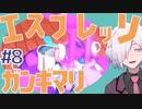 【GoingUnder】#8 ガンギマリエスプレッソマン【ローグライクアクション/インディーゲーム】