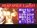 【グロ注意】part13 帰ってきたおじさんエンジニア!【DEAD SPACE 3】