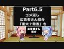 【ドラゴンクエスト2】 琴葉姉妹ののんびりドラクエ実況2 Part6.5 【ボイスロイド実況】