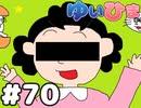 【全体公開】#70 誰が作ったか当てろ!サザエさん架空次回予告!&ゆいの本気化粧講座