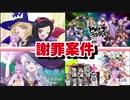 【謝罪案件】今週のプリチャン・ヒプマイ・魔女旅・おちフル実況に関して【アニメ実況】