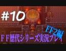 ファイナルファンタジー歴代シリーズを実況プレイ‐FF2編‐【10】
