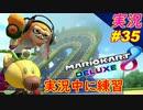 【 ショトカ練習】「マリオカート8DX 芸人」ちゃまっと 【実況】 part35