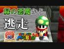 【奴が来る】緑の悪魔 全ステージ制覇の旅 Part3 (ほのおのうみのクッパ)【マリオ64実況(マリコレ3D版)】