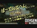 【ゆっくり実況】 最果ての地底でいきるS2 #01 【Oxygen Not Included】