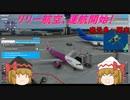 【ゆっくり実況】リリー航空、運航開始! 鹿児島~関空その2【MSFS2020】