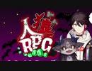 【にじワイテ人狼RPG】第四夜4戦目 人狼サイド視点【切り抜き】