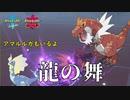 【ポケモン剣盾】今度は龍舞!アマルルガとガチゴラス、あゝ素晴らしきかな同期の友情【冠の雪原】