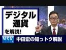 """【知っトク解説】今回は""""デジタル通貨"""""""