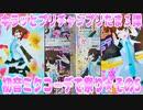 キラッとプリチャンプリたま3弾~初音ミクコーデ祭り★その5~