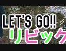 【ゆっくり実況】LET'S GO!!リビック の巻 #1 PUBGモバイル
