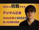 デジタル広告 の知識をザックリご紹介! 明日から挑戦できるWeb広告とSNS広告 を解説
