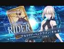 【FGOAC】 アルトリア・ペンドラゴン〔オルタ〕(ライダー)参戦PV【Fate/Grand Order Arcade】サーヴァント紹介動画