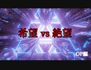 【MUGEN】旧章4回リスペクト希望vs絶望 OP編