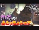 【リトルナイトメア】小さき者と心が小さき者の大冒険を実況プレイpart3
