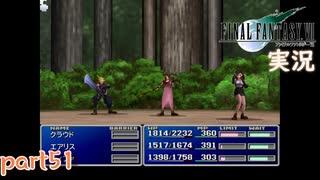 【FF7】あの頃やりたかった FINAL FANTASY VII を実況プレイ part51【実況】