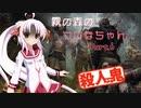 【DbD】霧の森のついなちゃん Part.6【殺人鬼】