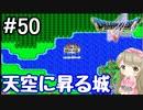 #50【DQ5】ドラゴンクエスト5で癒される!!天空に昇る城【女性実況】