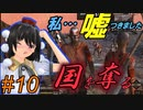 【kenshi】とある国奪り物語 #10【ゆっくり実況】