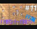 ファイナルファンタジー歴代シリーズを実況プレイ‐FF2編‐【11】