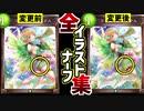 【シャドウバース】10月28日にイラスト変更されたカードまとめ【イラストナーフ】