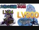 【ARKモバイル】カエル(LV44)で残忍×強者の洞窟(最大LV900)を攻略!圧倒的なレベル差があるが果たして・・・【ゆっくり実況】