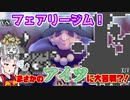 【ポケモン剣盾】そら×ついの色違いガラル旅~VS.フェアリージム!~part14