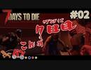 【Steam:7DAYS TO DIE】全滅したら即終了?ゾンビサバイバル#02【きゃらバン】