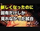 Dead_by_Daylight  『トラッパー奮闘記♯146』